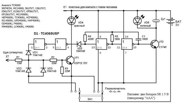 Схема искателя проводки YADITE 8848
