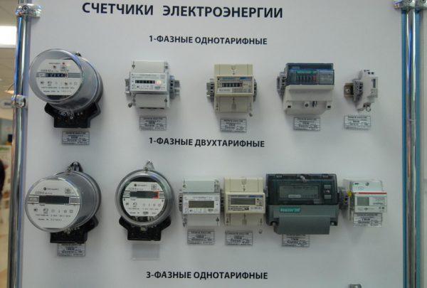 Виды электрических счетчиков: однотарифные и двухтарифные