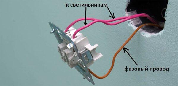 Подсоединение двухклавишного выключателя к сети