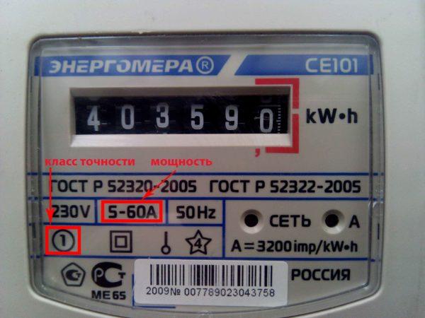 Класс точности приборов учета электричества
