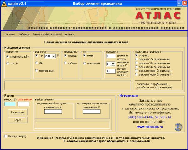 Онлайн сервис для расчета сечения проводника