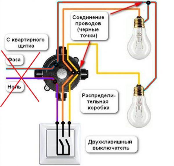 Неправильное подключение фазного провода к выключателю