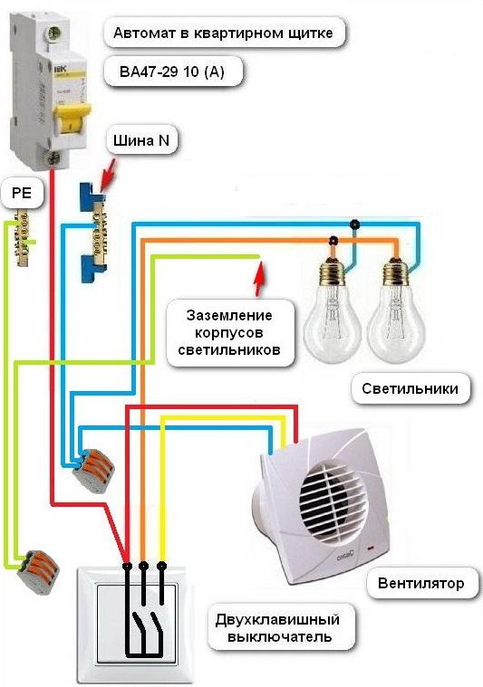 Подключение вентилятора с помощью двухклавишного выключателя