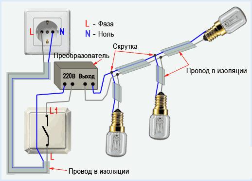 Схема освещения с преобразователем напряжения