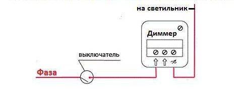 Схема подключения диммера в сеть