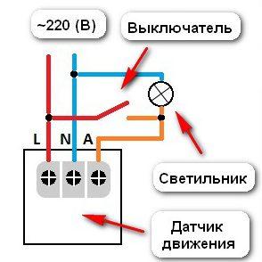 Схема с обычным выключателем и датчиком движения