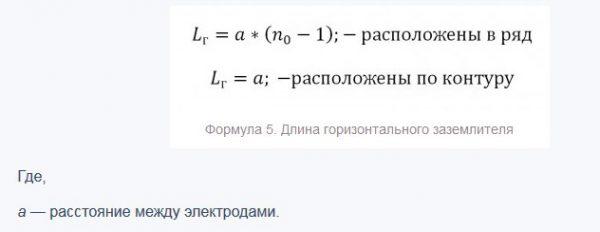 Расчет длины горизонтальных электродов