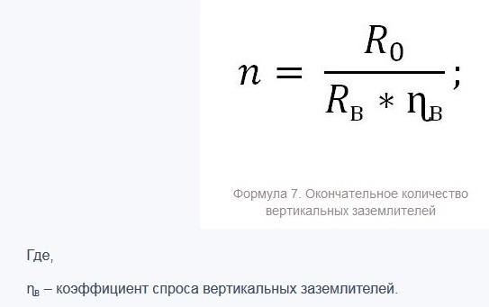Определение числа вертикальных электродов с учетом общего сопротивления контура