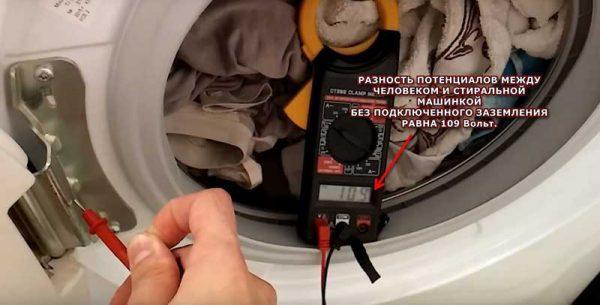 Проверка заземления стиральной машины