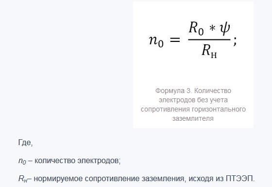 Формула для определения количества электродов заземлителя