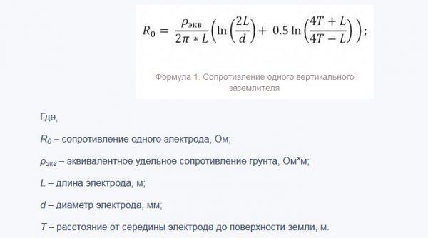 Формула для расчета сопротивления вертикального заземлителя