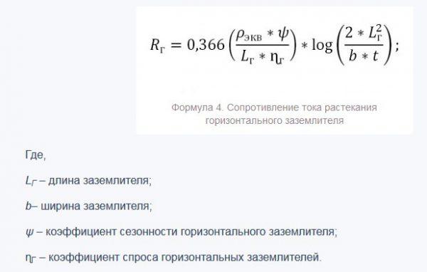 Формула для расчета сопротивления заземлителя горизонтального типа