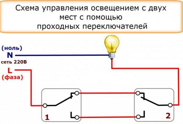 Схема подключения одноклавишных проходных выключателей