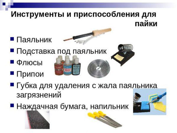 Инструменты и материалы для пайки светодиодных лент