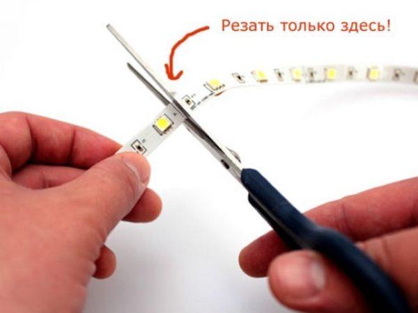 Разрезание светодиодной ленты ножницами