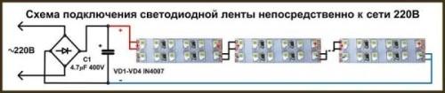 Подключение ленты к сети 220 вольт