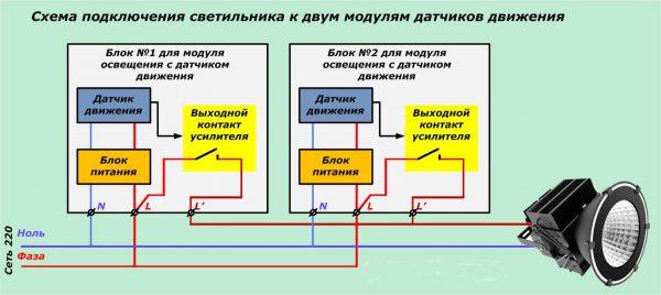 Схема подключения светильника к двум модулям датчиков движения