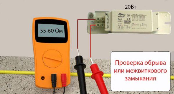 Проверка аппаратуры запуска лампы