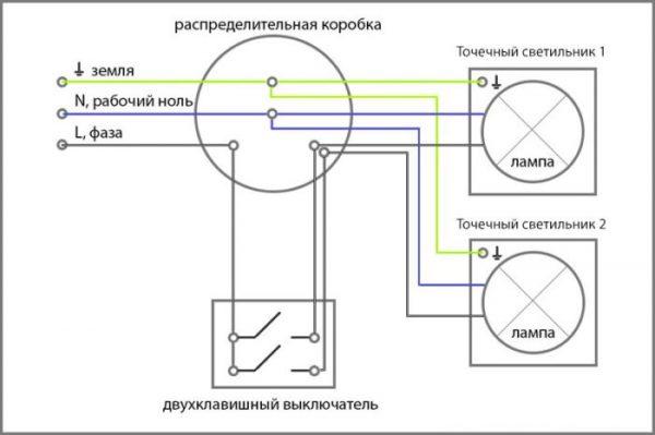 Подключение светильника с двухлавишным выключателем