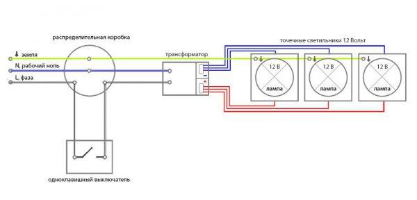 Подключение светильников через понижающий трансформатор