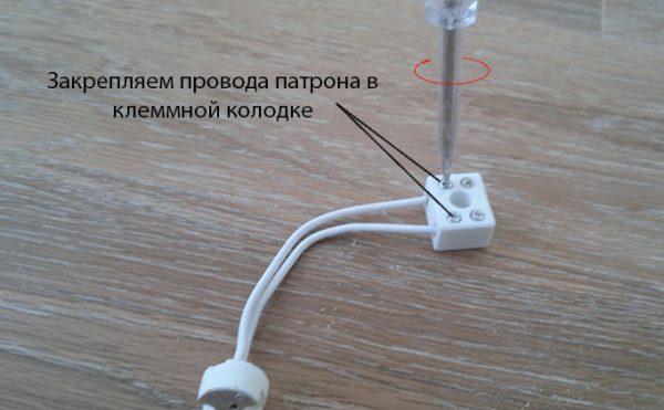 Соединение проводов для подключения точечных светильников