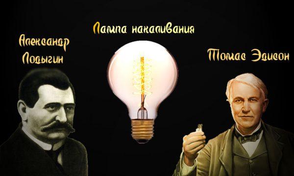 Изобретатели электрической лампочки