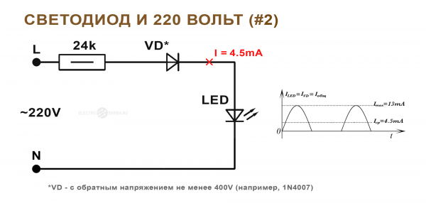 Подключение светодиодного источника света через выпрямительный диод