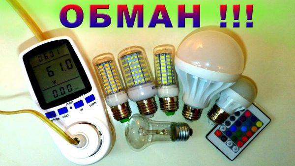 Китайские светодиодные лампы часто не соответствуют заявленным параметрам