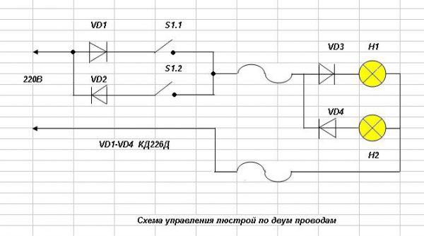 Управление люстры по двум проводам с помощью диодной схемы