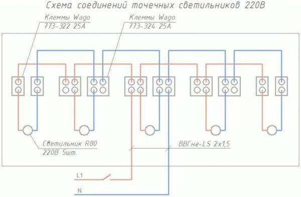 Шлейфовое соединение точечных светильников