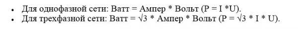 Формула для расчета электропроводки