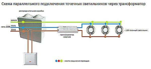 Подключение точечных светильников через трансформатор