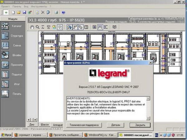 Программа проектирования и расчета создания схемы электро шкафов XL PRO 2