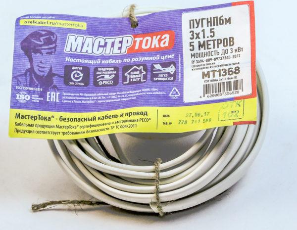 Провод электрический ПУГНП 3*1,5