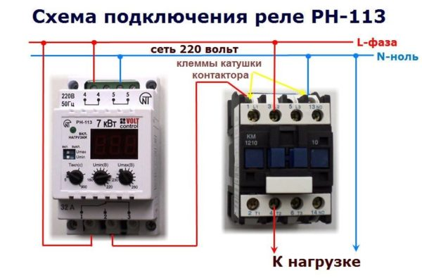 Схема контроля напряжения с контактором