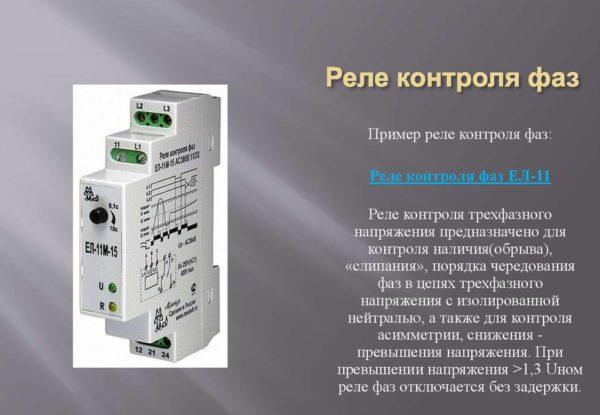 Назначения устройства для контроля напряжения и симметричности фаз