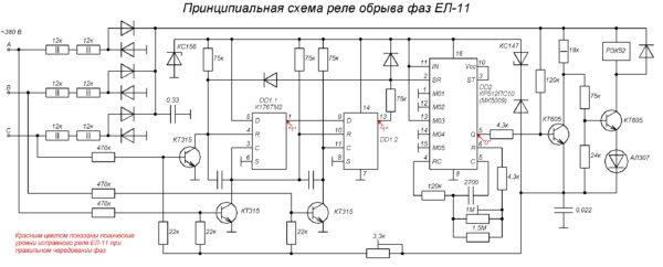 Схема реле контроля фаз