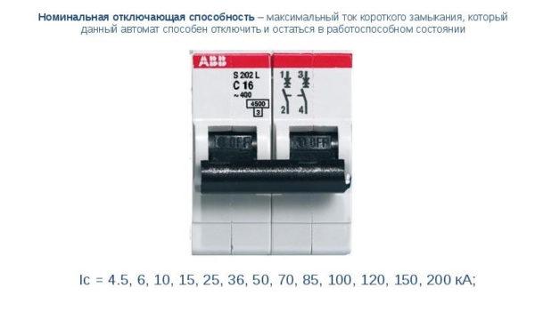 Номиналы автоматов защиты