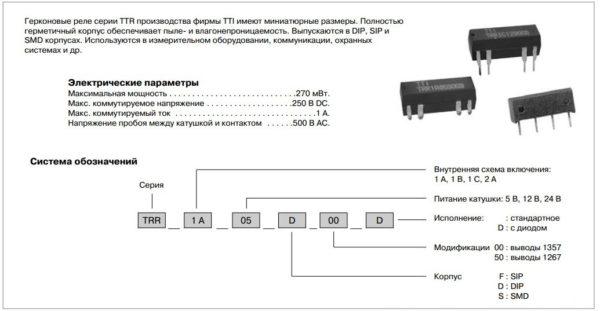 Система обозначений герконовых реле